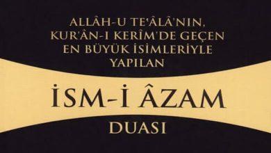 Photo of İsmi Azam Duası Okunuşu ve Faziletleri